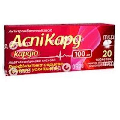 Аспикард-Кардио 100 мг №20 таблетки