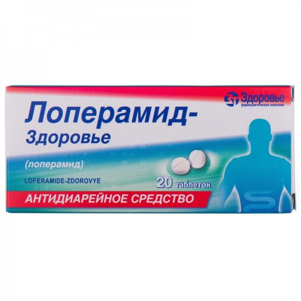 Лоперамид-Здоровье таблетки по 2 мг, 10 шт.