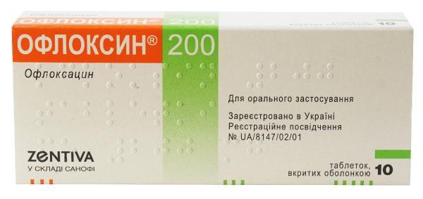 Офлоксин 200 мг №10 таблетки