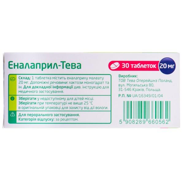 Эналаприл-Тева таблетки по 20 мг, 30 шт.