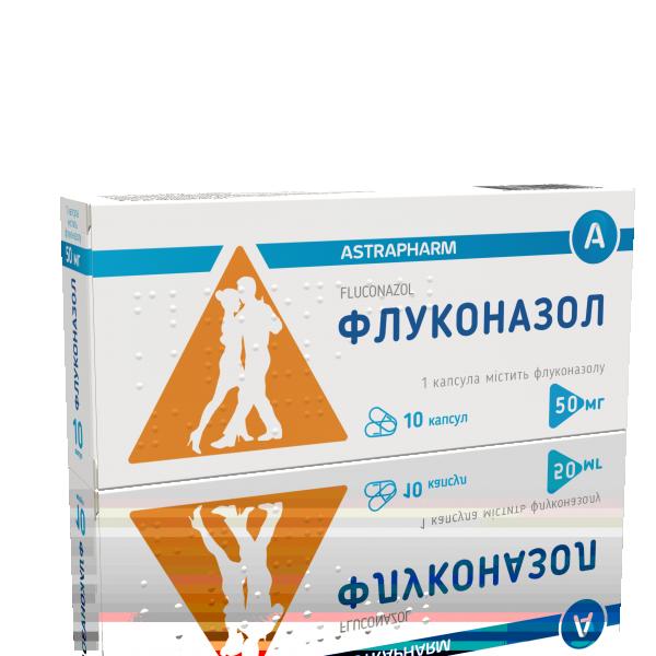 Флуконазол капсулы по 50 мг, 10 шт.