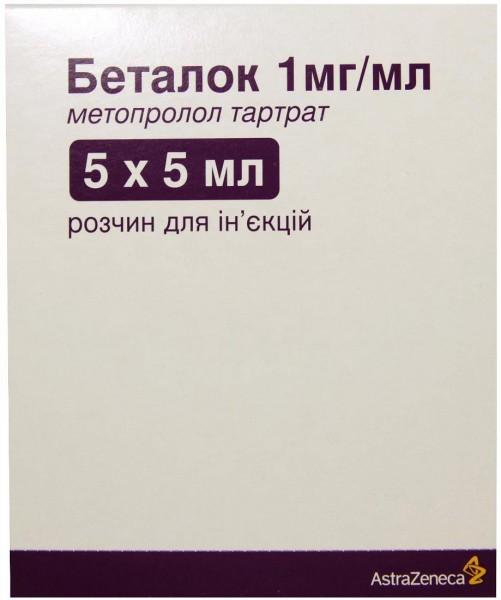 Беталок раствор для инъекций по 1 мг/мл, в ампулах по 5 мл, 5 шт.