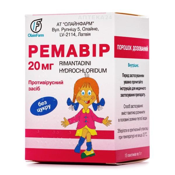 Ремавир порошок дозированный от гриппа, 20 мг/дозу, 15 шт.