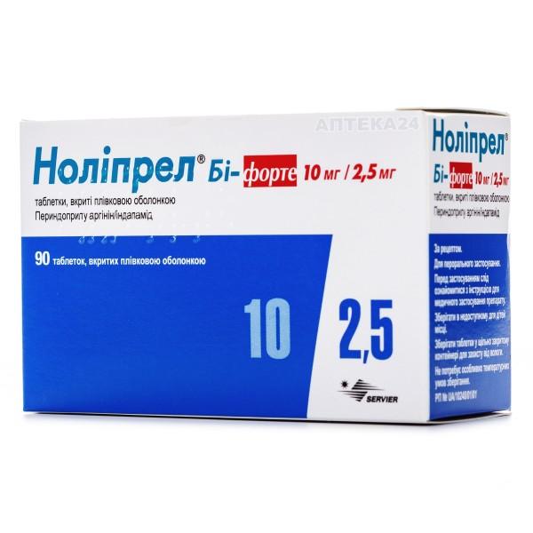 Нолипрел Би-Форте таблетки от повышенного давления, 90 шт.