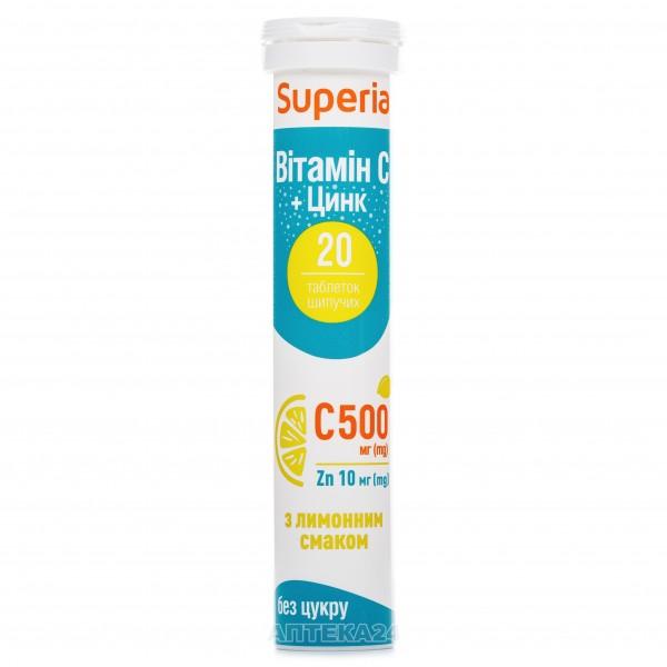 Суперия Витамин С+цинк таблетки шипучие, 20 шт.