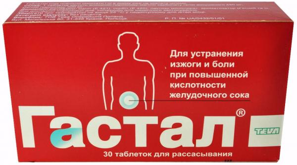 Гастал таблетки для устранения изжоги и боли при повышенной кислотности желудка, 30 шт.