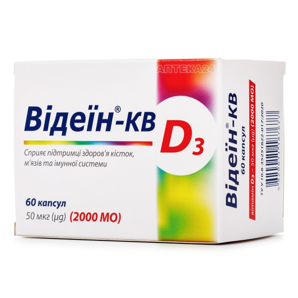 Видеин-КВ капсулы при дефиците витамина Д3, 50 мкг, 2000 МЕ, 60 шт.
