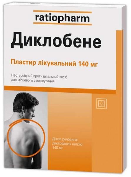 Диклобене лейкопластырь лечебный 140 мг, 10 шт.