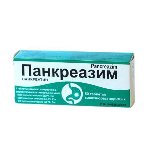 Панкреазим N50 таблетки