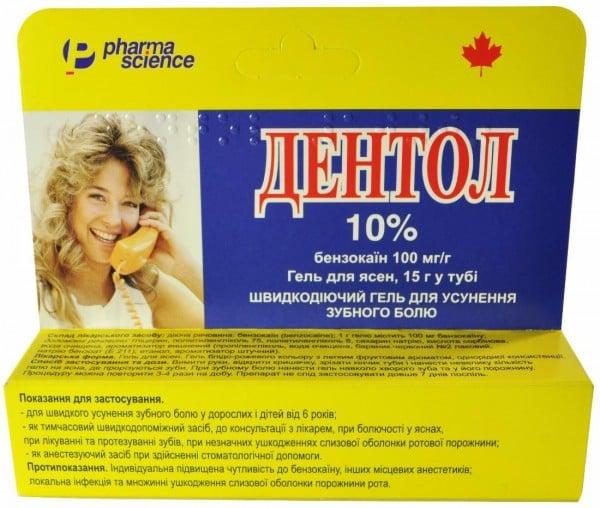 Дентол 10% гель для десен, 15 г