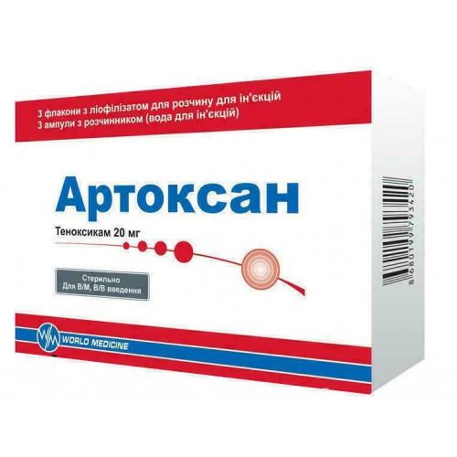 Артоксан лиофилизат для раствора для иньекций по 20 мг во флаконах, 3 шт. + растворитель по 2 мл в ампулах, 3 шт.