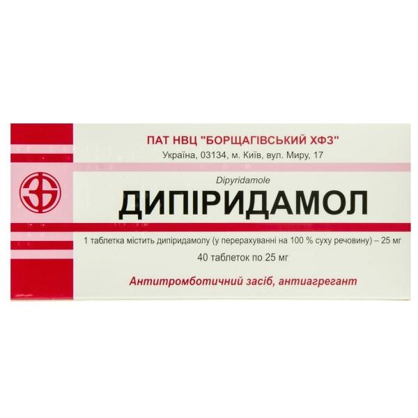 Дипиридамол таблетки по 25 мг, 40 шт.
