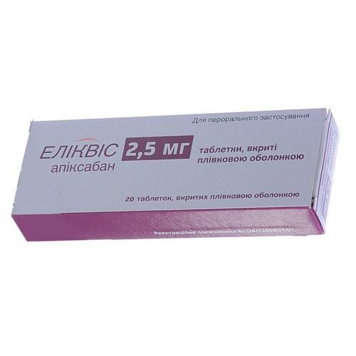 Эликвис таблетки по 2,5 мг, 20 шт. - Пфайзер