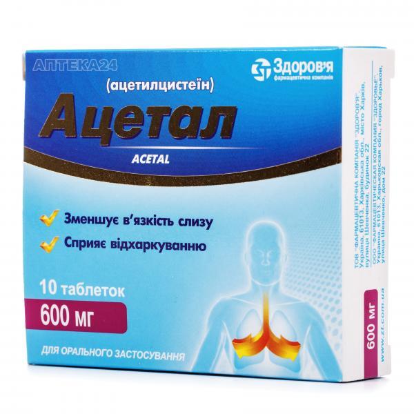 Ацетал таблетки 600 мг N10