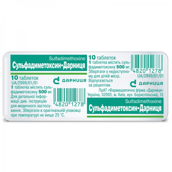 Сульфадиметоксин-Дарница таблетки по 500 мг, 10 шт.