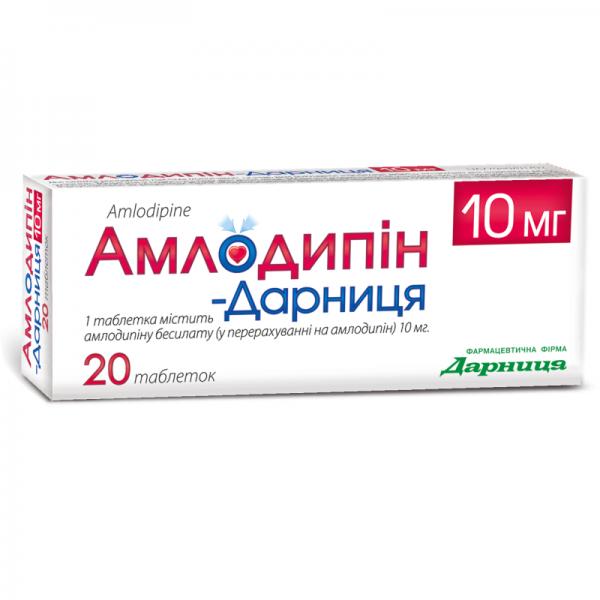 Амлодипин-Дарница таблетки по 10 мг, 20 шт.
