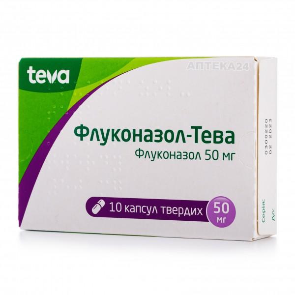 Флуконазол-Тева капсулы по 50 мг, 10 шт.