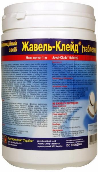 Хлорные таблетки Жавель-Клейд, 300 шт.