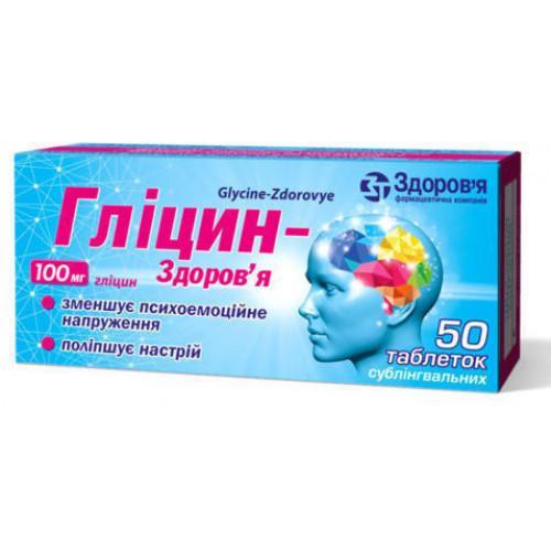 Глицин-Здоровье таблетки по 100 мг, 50 шт.