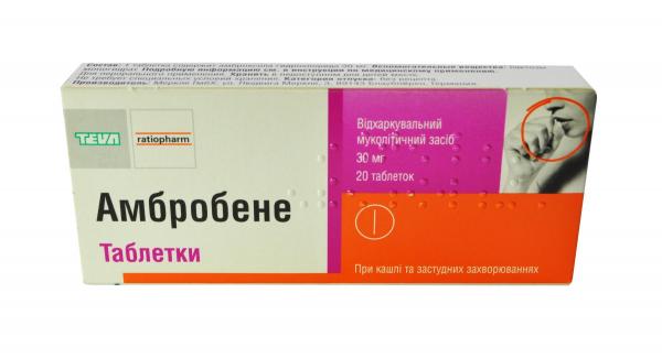 Амбробене таблетки кашля и простуды по 30 мг 20 шт.