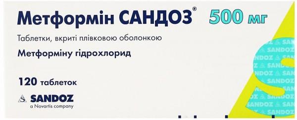 Метформин Сандоз таблетки по 500 мг, 120 шт.
