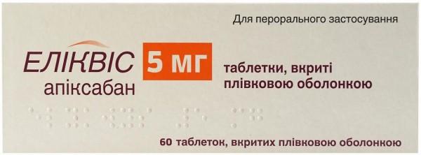 Эликвис таблетки по 5 мг, 60 шт.