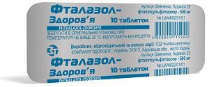 """Фталазол 0.5 г №10 таблетки - ООО """"Фармацевтическая компания """"Здоровье"""""""