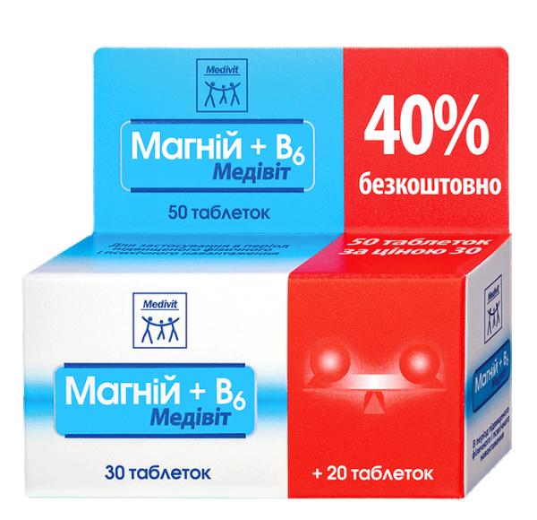 Медивит Магний +В6 витаминно-минеральный комплекс с магнием и витамином В6 таблетки, 50 шт.