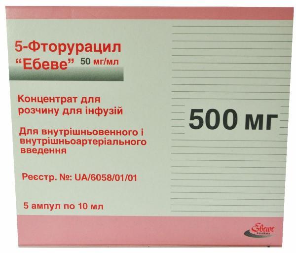 5-фторурацил 500 мг №5