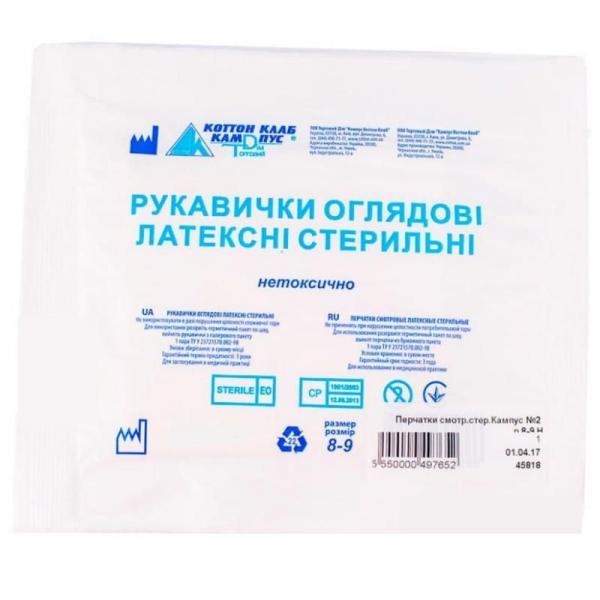 Перчатки смотровые стерильные размер 8-9