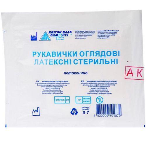 Перчатки стерильные смотровые размер 7-8