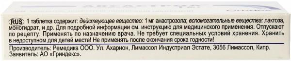 Аксастрол таблетки по 1 мг, 28 шт.