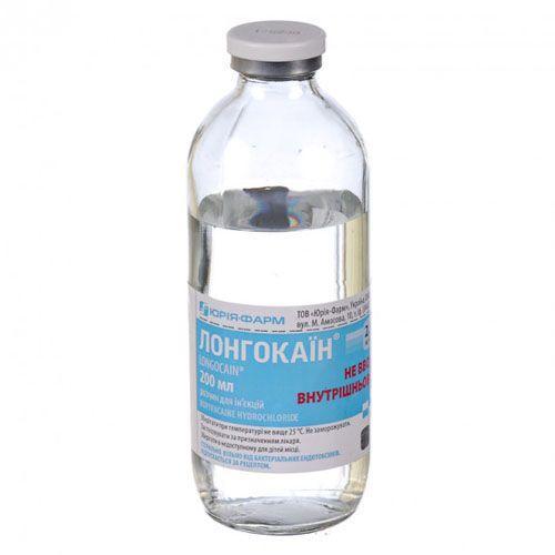 Лонгокаин 2.5 мг/мл 200 мл раствор