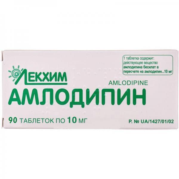 Амлодипин 10 мг №90 таблетки