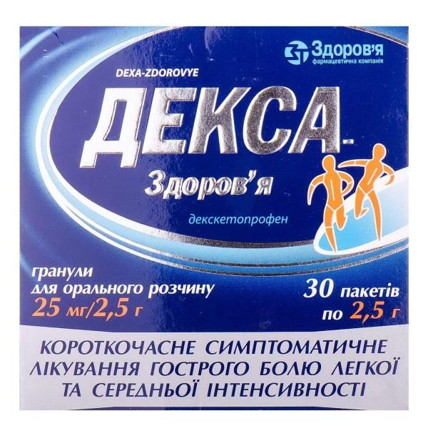 Декса-Здоровье гранулы для орального раствора по 2,5 г в пакетах,  25 мг/2,5 г, 30 шт.