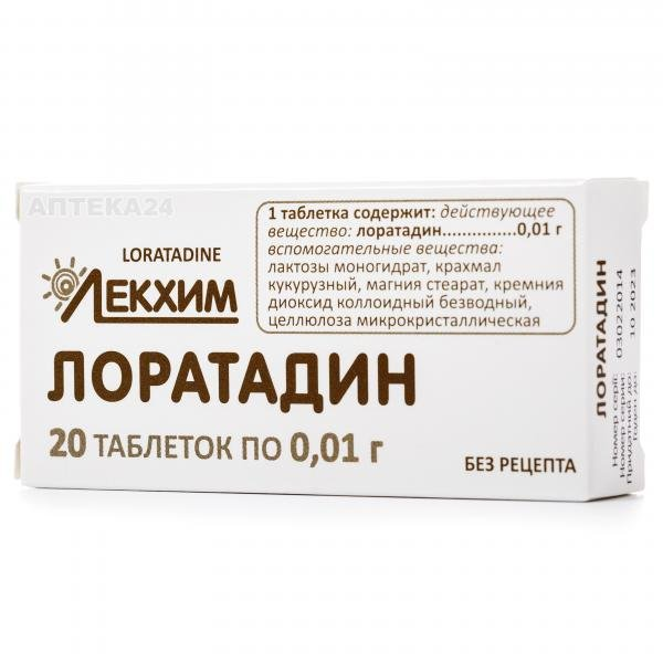 Лоратадин таблетки от аллергии 10 мг №20