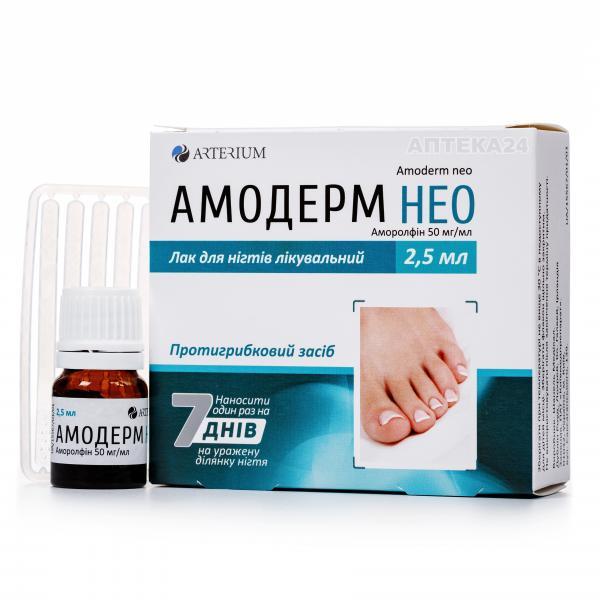 Амодерм Нео лак для ногтей от грибка, 2,5 мл