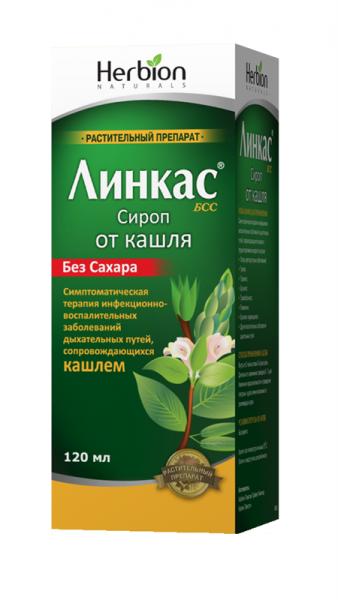 Линкас сироп без сахара 120 мл